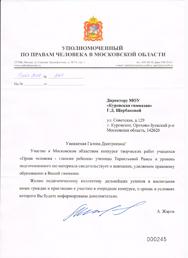 Педколлективу - от Жарова!