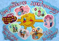 трогательный плакат Терентьевой Раи